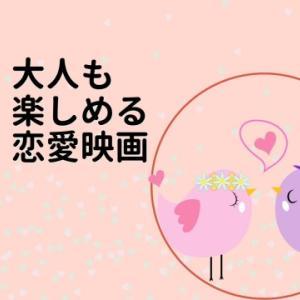 プライムビデオで観られる恋愛映画!大人が楽しむキュンキュンなラブストーリー10選
