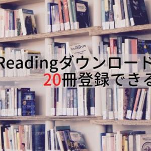 プライムリーディングのダウンロード10冊が20冊に増やせる!?