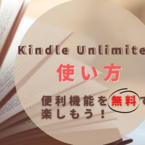 【Kindleアンリミテッドの使い方】便利機能を無料で簡単に楽しもう!