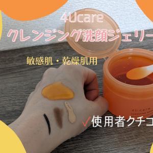 4Ucareクレンジング洗顔ジェリー使用者の口コミ!美容成分90%の効果あり?