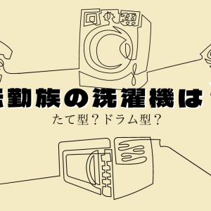 転勤族にドラム式洗濯機はどう?縦型を選ぶ理由を転勤族10年目が解説