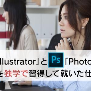 Adobe「イラレ」と「フォトショ」を独学で習得して就いた仕事|就職・転職