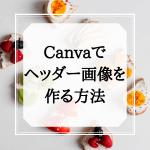 Canvaでのヘッダー画像の作り方【無料でおしゃれな画像を作成】