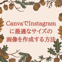 CanvaでInstagramに最適なサイズの画像を作成する方法