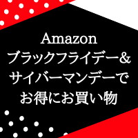 Amazonブラックフライデー&サイバーマンデーのセール情報&キャンペーン情報まとめ