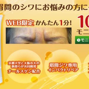 眉間のシワ 取る方法