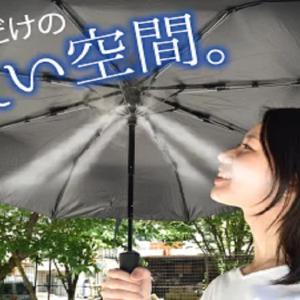 ミストシャワー 傘