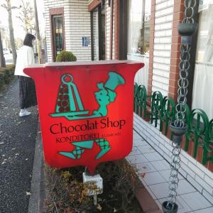 北八王子のチョコレートショップ コンデトライ(KONDITOREI)