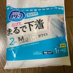 【大人用紙パンツ】を災害用トイレの備えに!