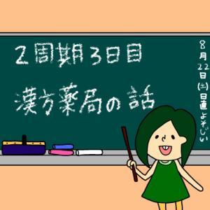 術後妊活2周期3日目〜いつもの漢方薬局へ〜【妊活徒然日記】