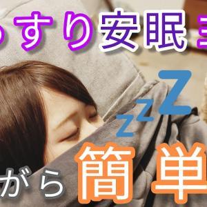 【寝る前2分】1日の気疲れをリフレッシュ!ぐっすり安眠YOGA