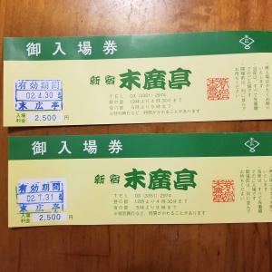 新宿末広亭、寄席で過ごす一日、9月は行きたいなあ!
