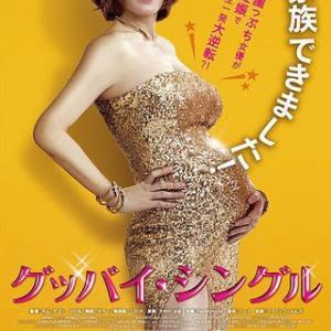 「グッバイ・シングル」、韓国映画観ました