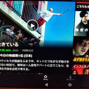 韓国映画「#生きている」、ゾンビホラーを観てしまった
