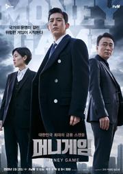 正義と信念を貫く人はカッコいい! 韓国ドラマ「マネー・ゲーム」見ごたえたっぷりでした