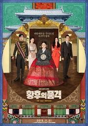 気になってた韓国ドラマ「皇后の品格」、26話観終わりました