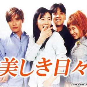 20年前の韓国ドラマ「美しき日々」