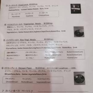 「サザンミールスカフェ」インドカレーが食べたい!@武蔵小杉・新丸子