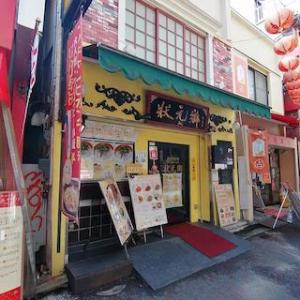 横浜中華街で食べる台湾料理【状元郷】の絶品ランチ