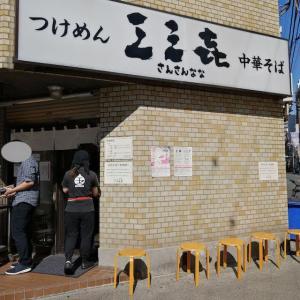 川崎駅おすすめのつけ麺「三三㐂(さんさんなな)」でランチ