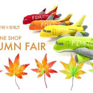 【期間限定】FDAがかっこいい飛行機ぬいぐるみを販売中!!11月13日AM10時まで