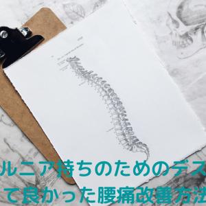 腰痛・ヘルニア持ちのためのデスクワーク『やって良かった腰痛改善方法3選』