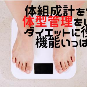 体組成計を使って体型管理をしよう!ダイエットに役立つ機能いっぱい!