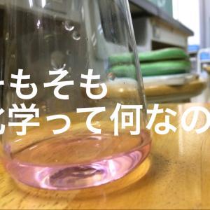 化学とは?