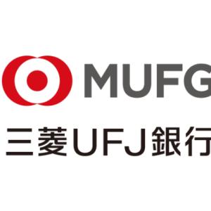 三菱UFJ銀行住宅ローンの金利優遇が最大1.95%から2%へ拡大