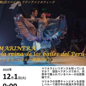 マリネラのオンライン公演