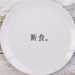 ファスティング(本断食)2日目