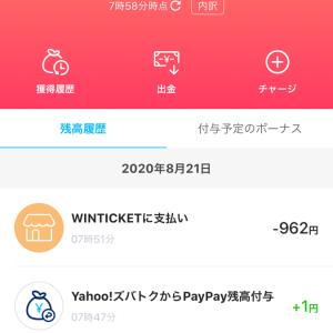 ありがとう、PayPayボーナス