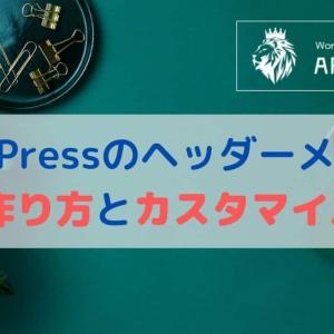 【AFFINGER5】WordPressヘッダーメニューの作り方と設定方法(スマホも)