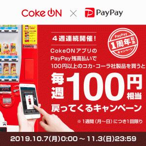 Coke OnでPayPay決済で毎週100円を狙え!