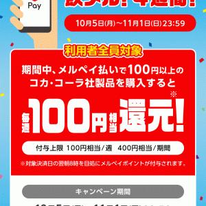 Coke Onでメルペイ決済で毎週100円を狙え!