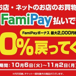 FamiPayで20%割引で買い物しよう!