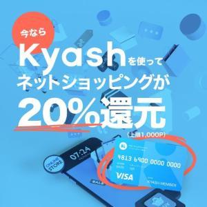 kyashを使ってネットショッピング20%還元をネラエ!