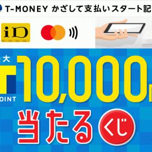 T-MONEYかざして支払いスタート記念、最大10000ポイントをネラエ!