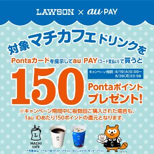 LAWSONでMサイズコーヒーを買って150ポンタポイントをネラエ!