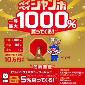 ペイペイジャンボ最大1000%戻ってくる!(セブンイレブン限定)