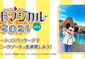 JCBマジカル2021第2段バケーションパッケージで東京ディズニーリゾートを満喫しよう!をネラエ!