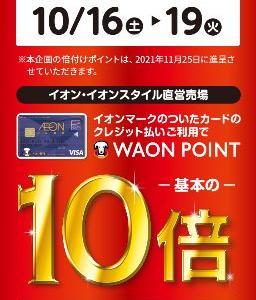 イオンカードでイオンで使うとWAONPOINT10倍キャンペーン!!をネラエ!