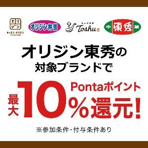 オリジン東秀のブランドでauPAYで支払いう最大10%ポンタポイント還元!をネラエ!
