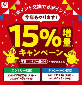 ポイント交換でdポイント15%増量キャンペーンをネラエ!