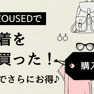 【ゾゾタウン】ZOZOUSEDで買った古着!さらにお得に買う方法。