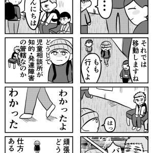 発達検査〜療育探し37、38