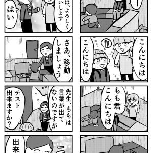 発達検査〜療育探し39、40