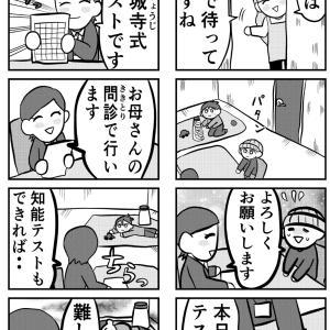 発達検査〜療育探し41、42