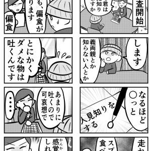 発達検査〜療育探し45、46