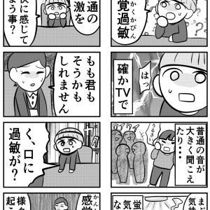 発達検査〜療育探し47、48